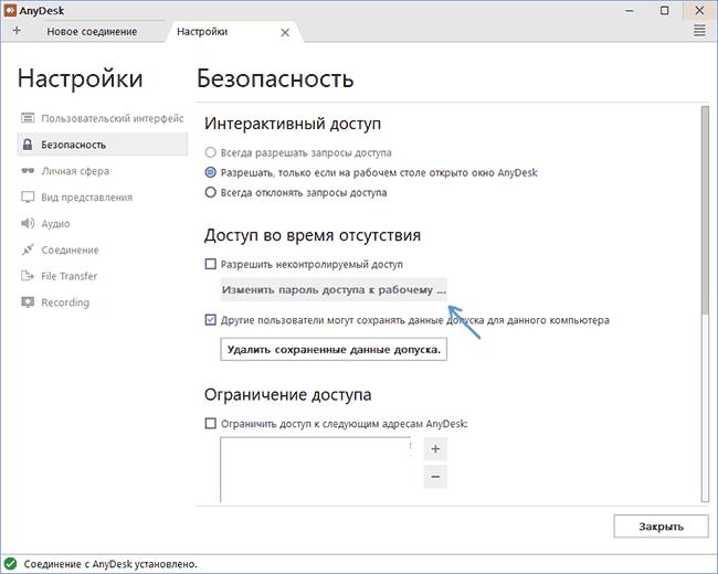 Включить неконтролируемый доступ в AnyDesk