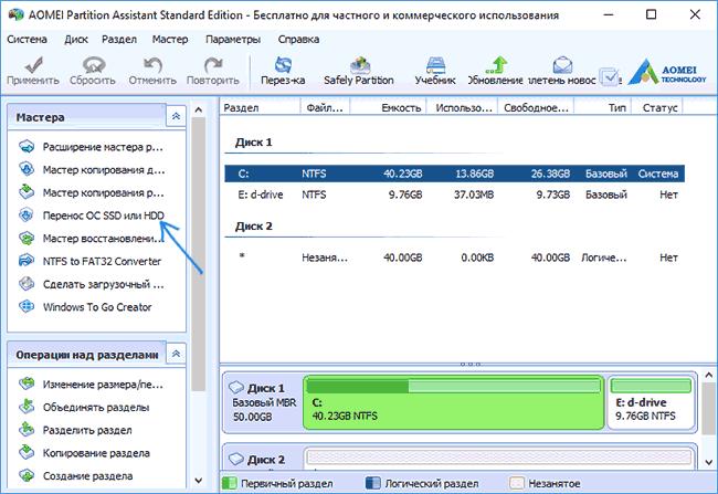 Перенос Windows на другой диск в Aomei Partition Assistant