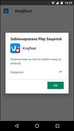 Приложение заблокировано Play Защитой