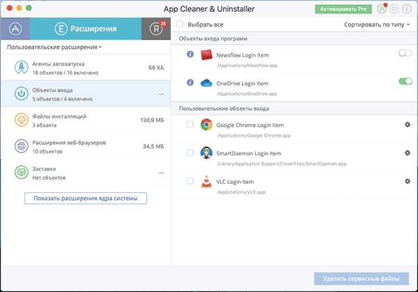 Программа App Cleaner and Uninstaller
