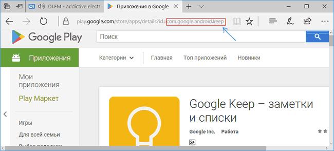 ID приложения в Google Play