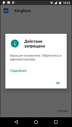 Установка приложений отключена администратором