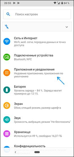 Android dastur sozlamalari