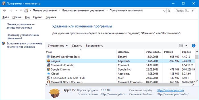 Программа Bonjour в Windows