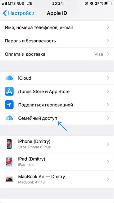 Семейный доступ в настройках Apple ID