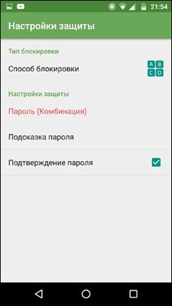 Параметры паролей приложений AppLock
