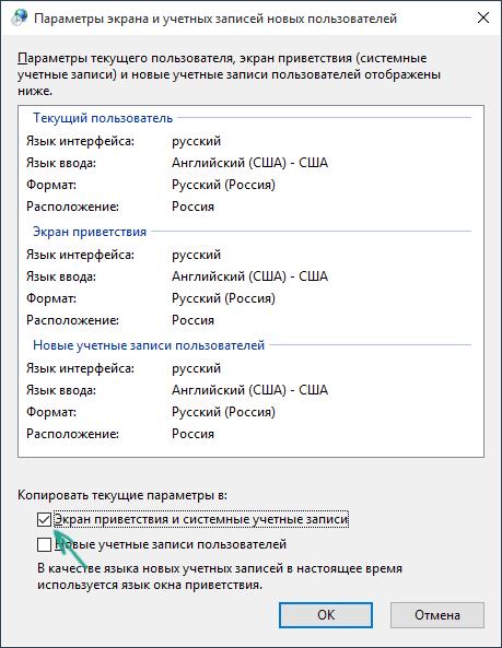 Установки языка для экрана входа