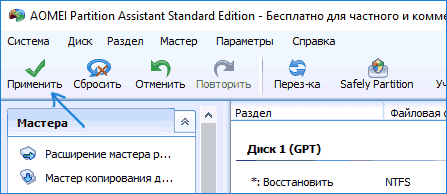 Объединить разделы в Aomei Partition Assistant