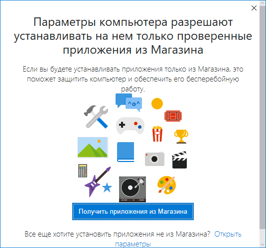 Приложения не из магазина запрещены