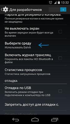 Включить ART на Android