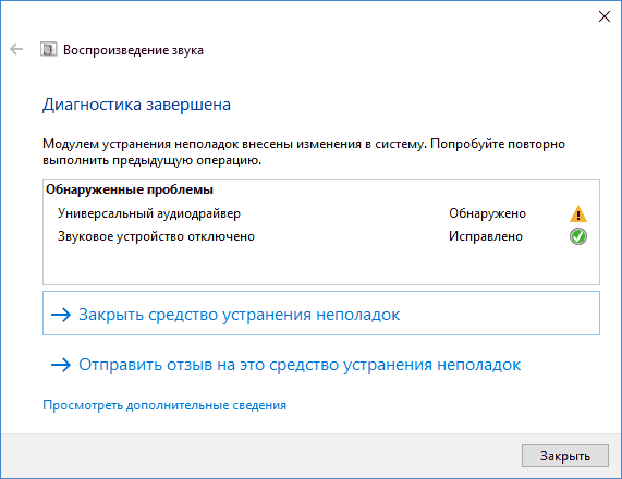 Realtek hd audio driver windows 10 / 8. 1 / 8 / 7 драйвер аудио.