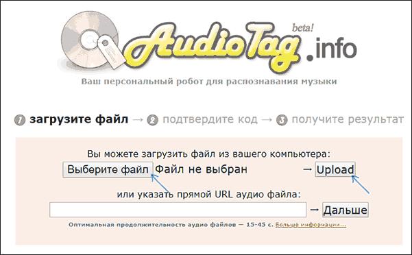 Узнать песню по звуку в Audiotag Info