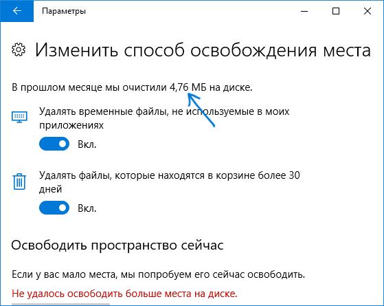 Статистика очистки диска Windows 10