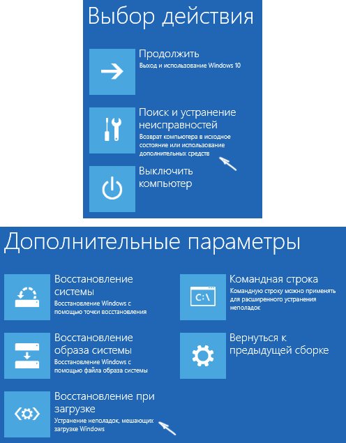 Автоматическое исправление ошибок загрузки Windows 10
