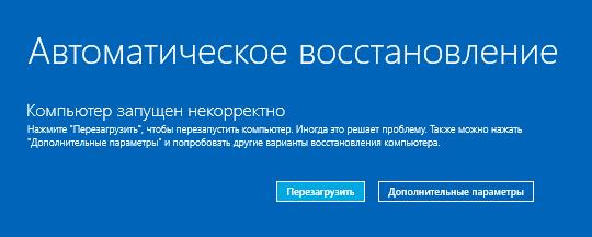 Экран автоматическое восстановление в Windows 10