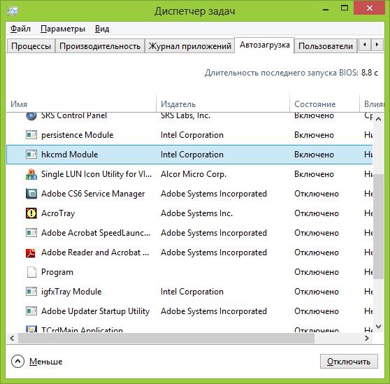 Автозагрузка в диспетчере задач Windows 8
