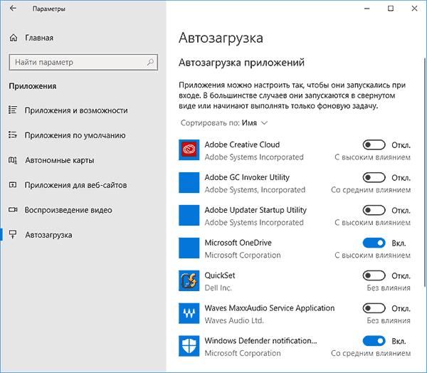 Параметры автозагрузки Windows 10 1803