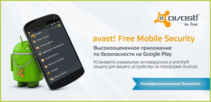 Бесплатный антивирус Avast для андроид