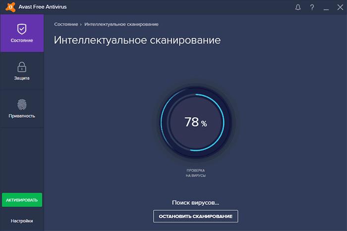 Бесплатный антивирус Avast 2017