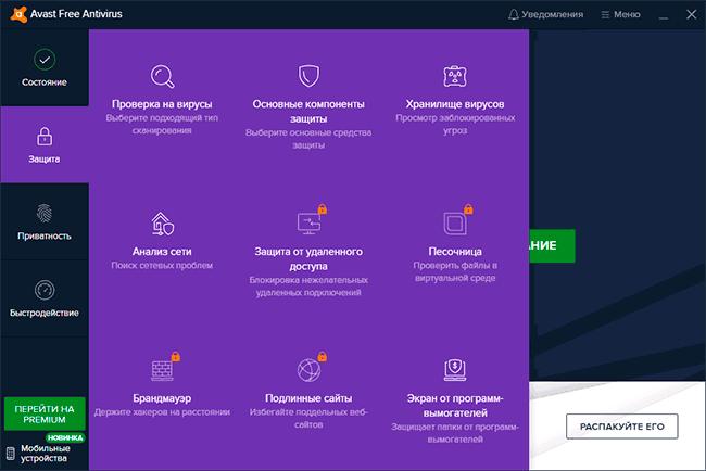 Инструменты защиты Avast Free Antivirus