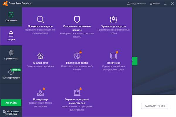 Средства защиты в Avast Free Antivirus 2019