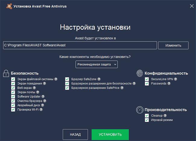 Параметры установки Avast Free Antivirus