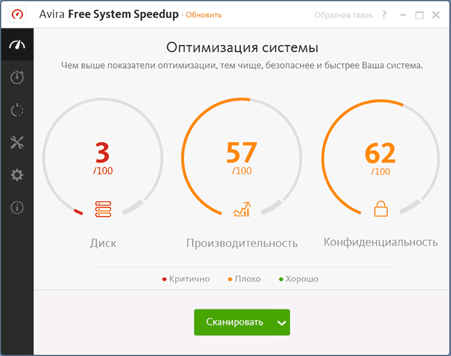 Главное окно Avira Free System Speedup