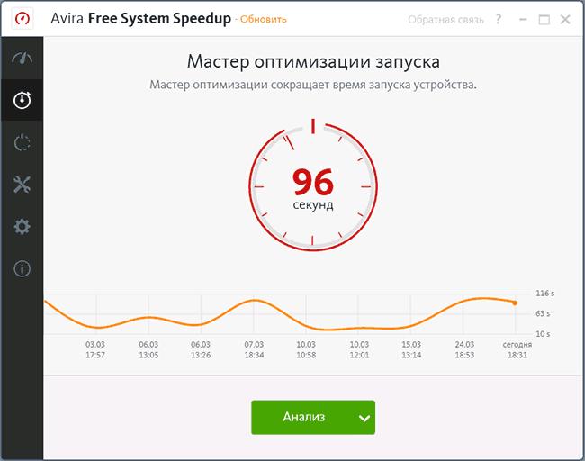 Оптимизация запуска в Avira Free System Speedup