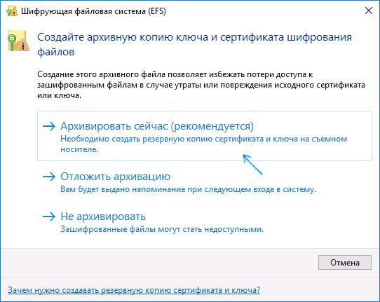 Архивировать сертификат шифрования EFS