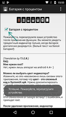 Приложение Battery Percent Enabler