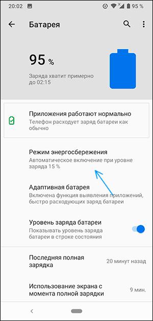 Android-da quvvatni tejash rejimi