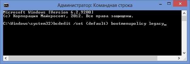Команда bcdedit в Windows 8