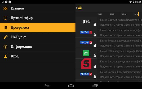 Главное окно приложения Билайн ТВ