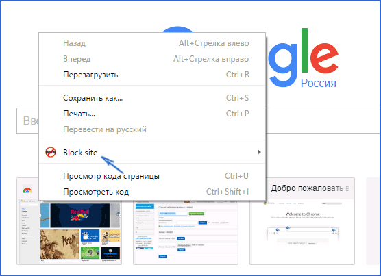 Block Site — расширение Google Chrome