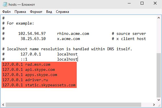 Блокировка объявления Skype в hosts