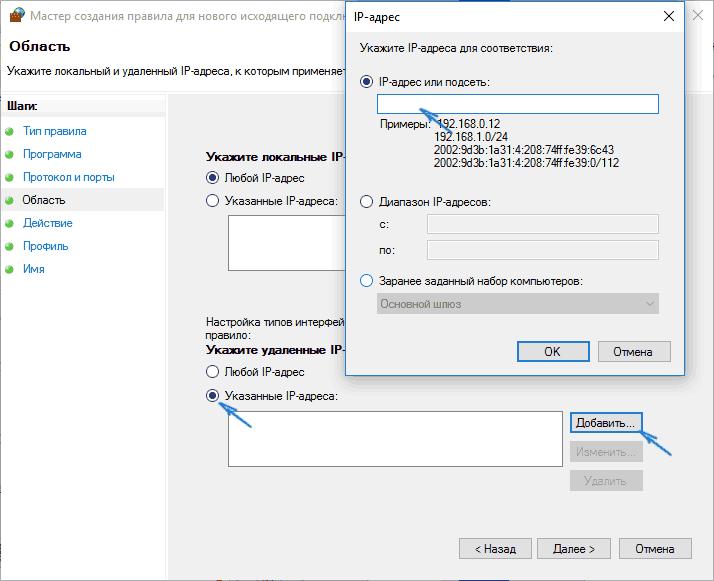 Заблокировать сайт по IP-адресу
