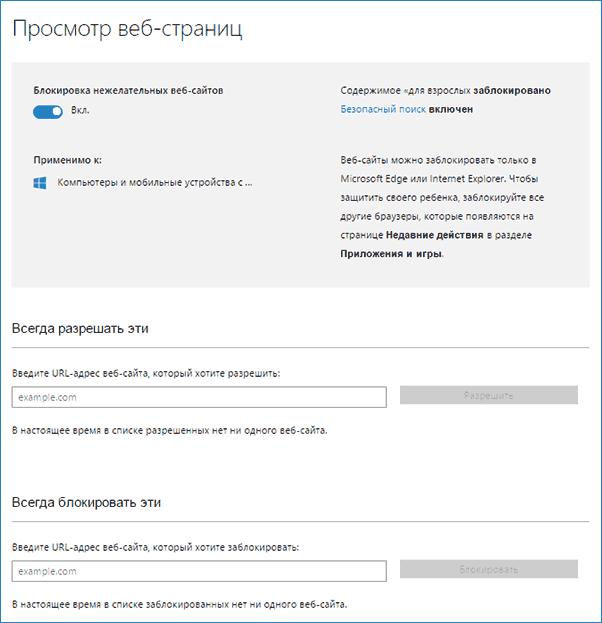 Настройки блокировки сайтов