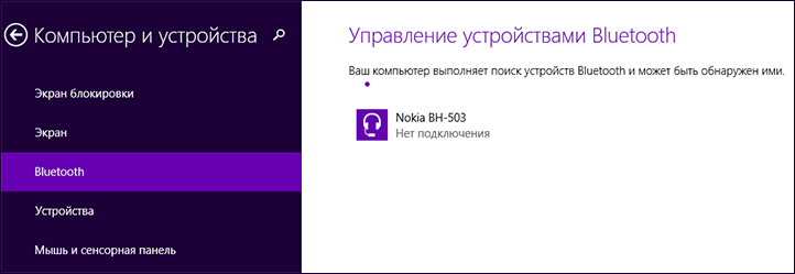 Включение Bluetooth в Windows 8.1