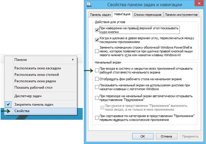 Загрузка на рабочий стол в Windows 8.1