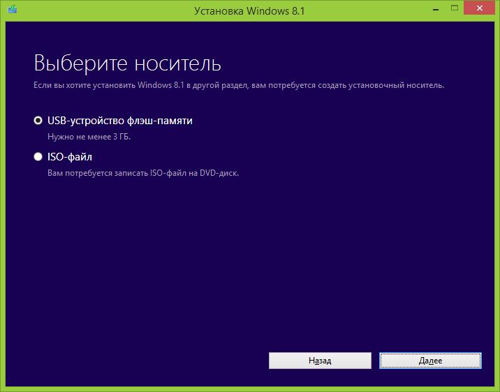 Загрузочная флешка Windows 8.1 с помощью мастера Microsoft