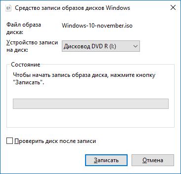 Запись загрузочного DVD Windows 10