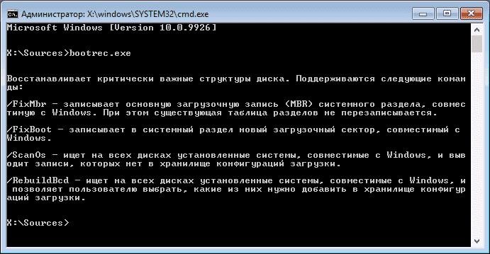 Параметры bootrec.exe