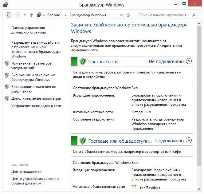 Брандмауэр в Windows 8