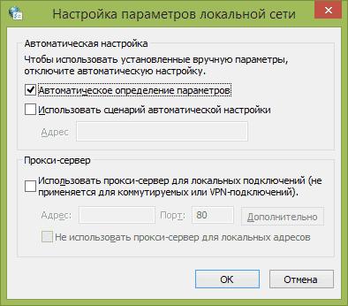 Параметры подключения к прокси-серверу