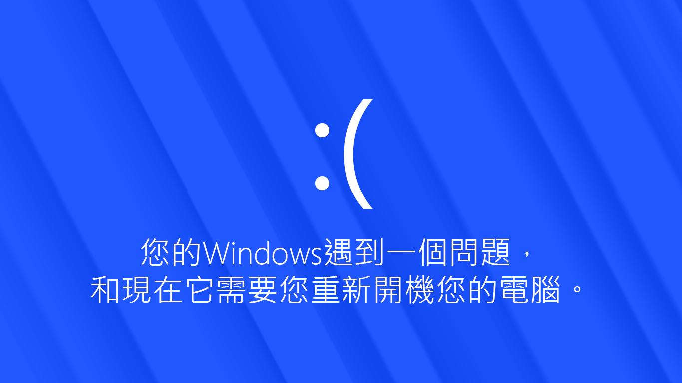 синий экран смерти по китайски
