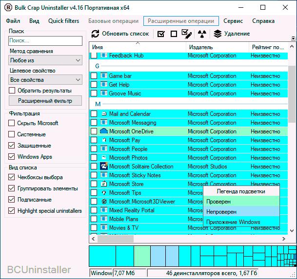 Bulk Crap Uninstaller в Windows 10