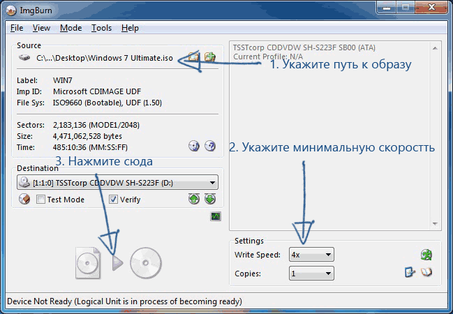 Записать iso образ Windows 7 на диск