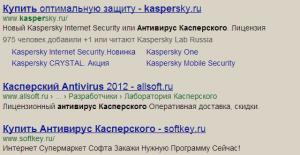 """Результаты по запросу """"купить антивирус касперский"""" в Google"""
