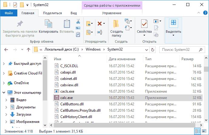 Файл calc.exe в Windows 10