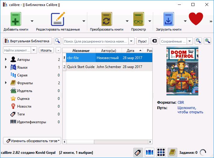 Скачать программу для чтения файлов cbr